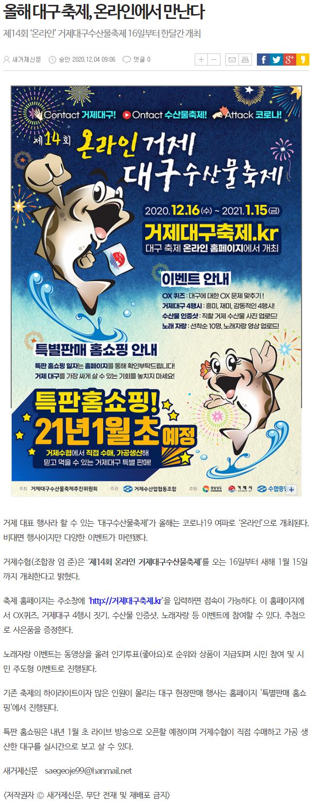 새거제신문.png