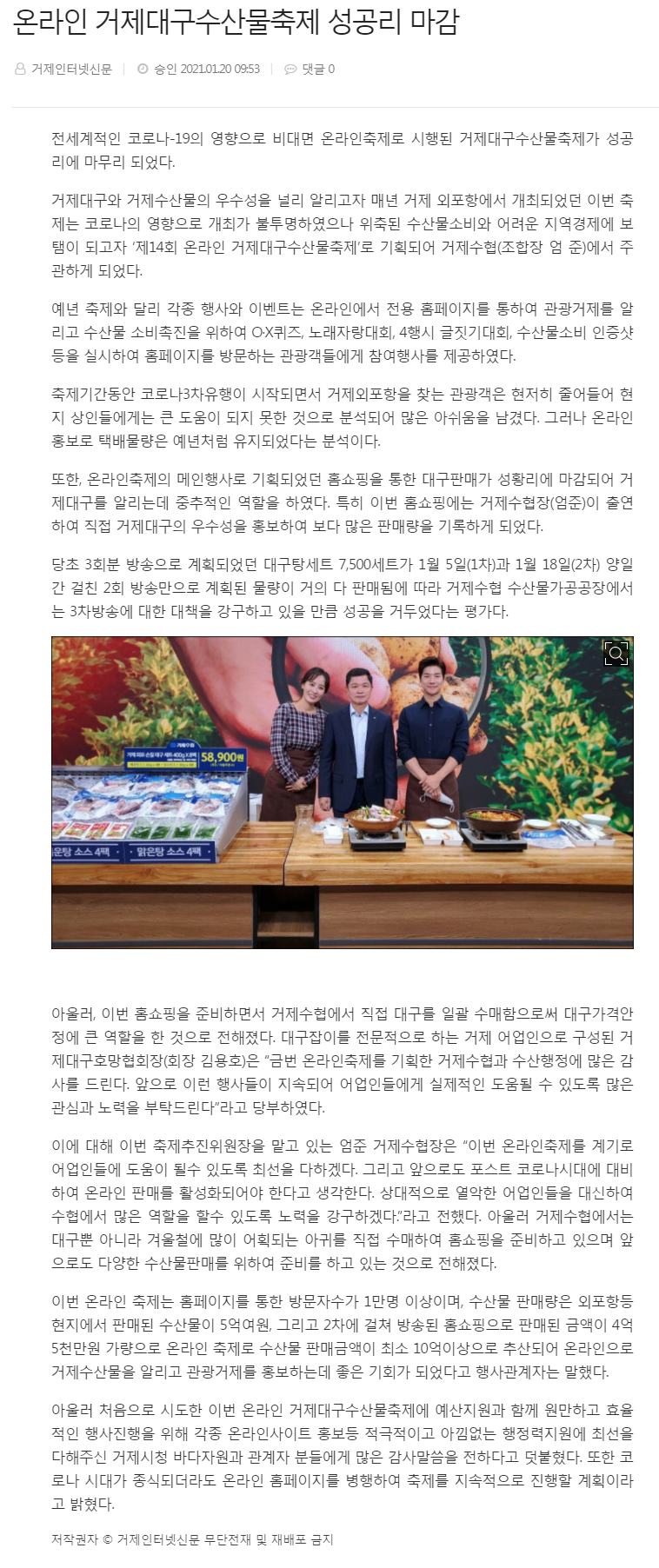 거제인터넷신문.png
