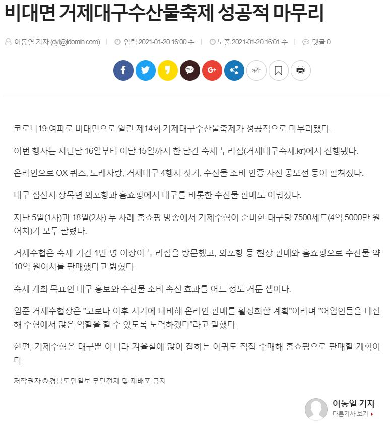 경남도민일보.png
